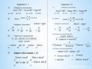 вариант 1 1) Найдите значение а) -2,5; б) 5,5; в) -4,75; г) 3,25. 2) Дано: Найди