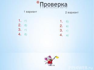 1 вариант г) б) г) б) 2 вариант б) в) г) а)