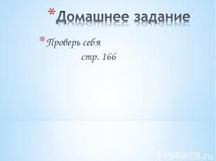 Проверь себя стр. 166