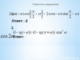 Упростить выражение Ответ: -2 Ответ: 1. 2.