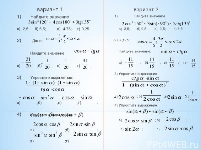 вариант 1 1) Найдите значение а) -2,5; б) 5,5; в) -4,75; г) 3,25. 2) Дано: Найдите значение: а) ;б) ; в) ; г) . 3) Упростите выражение: а) ;б) ;в) ;г) . 4) Упростите выражение: а) ;б) ; в) ;г) вариант 2 1) Найдите значение а) -3,5; б) 9,5; в) -0,5; …