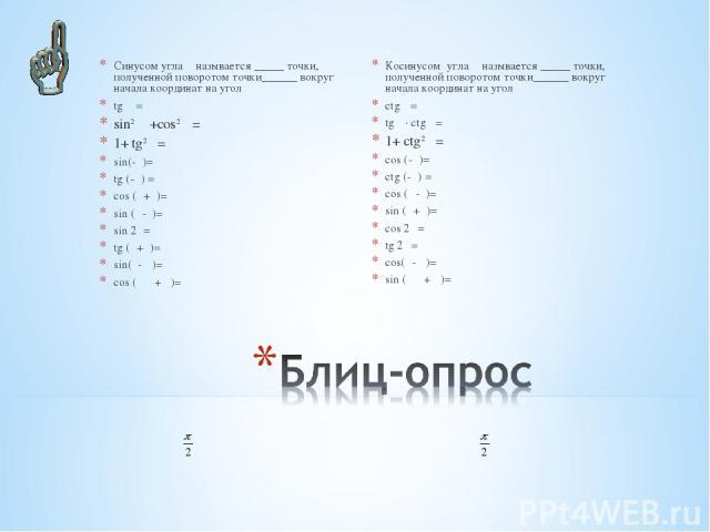 Синусом угла α называется _____ точки, полученной поворотом точки______ вокруг начала координат на угол α tg α = sin2 α +cos2 α= 1+ tg2 α= sin(-α)= tg (-α) = cos (α+β)= sin (α-β)= sin 2α= tg (α+β)= sin(π- α)= cos ( + α)= Косинусом угла α называется …