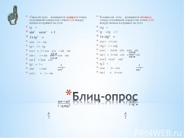 Синусом угла α называется ордината точки, полученной поворотом точки (1;0) вокруг начала координат на угол α tg α = sin2 α +cos2 α = 1 1+ tg2 α = sin(-α) = - sin α tg (-α) = -tg α cos (α+β) = cosα cosβ – sinα sinβ sin (α-β) = sinα cosβ - cosα sinβ s…