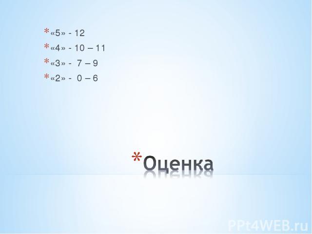 «5» - 12 «4» - 10 – 11 «3» - 7 – 9 «2» - 0 – 6