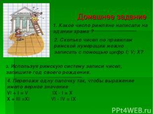 Домашнее задание 1. Какое число римляне написали на здании храма ? 2. Сколько чи
