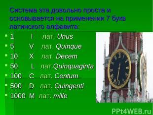 Система эта довольно проста и основывается на применении 7 букв латинского алфав