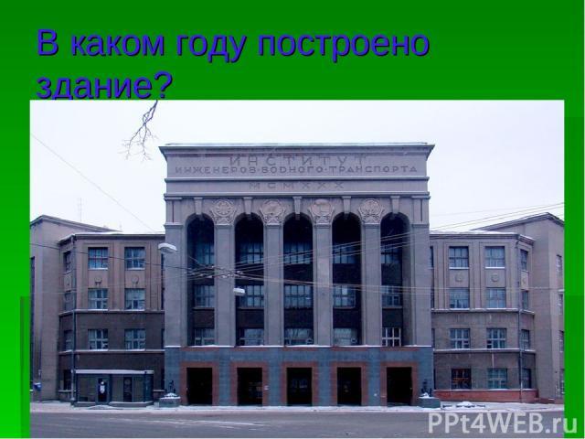 В каком году построено здание?
