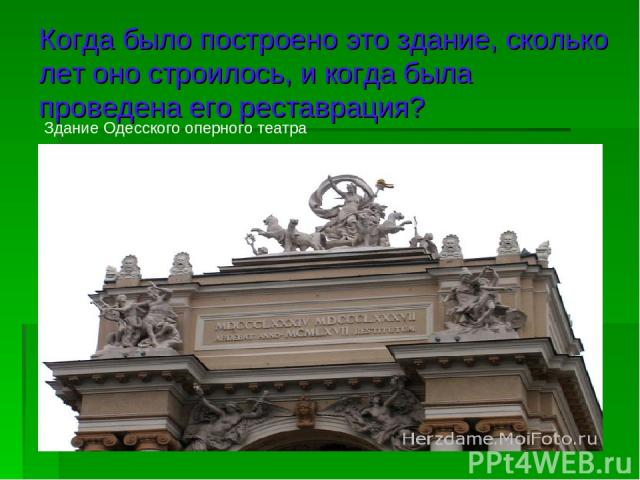 Когда было построено это здание, сколько лет оно строилось, и когда была проведена его реставрация? Здание Одесского оперного театра