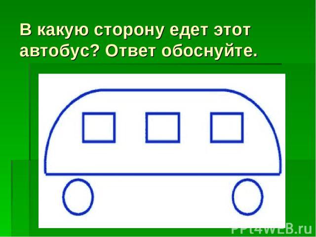 В какую сторону едет этот автобус? Ответ обоснуйте.