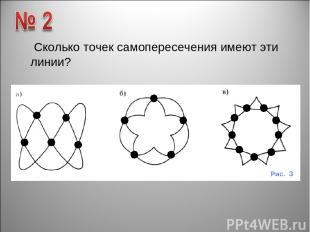 Сколько точек самопересечения имеют эти линии?