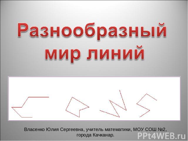 Власенко Юлия Сергеевна, учитель математики, МОУ СОШ №2, города Качканар.