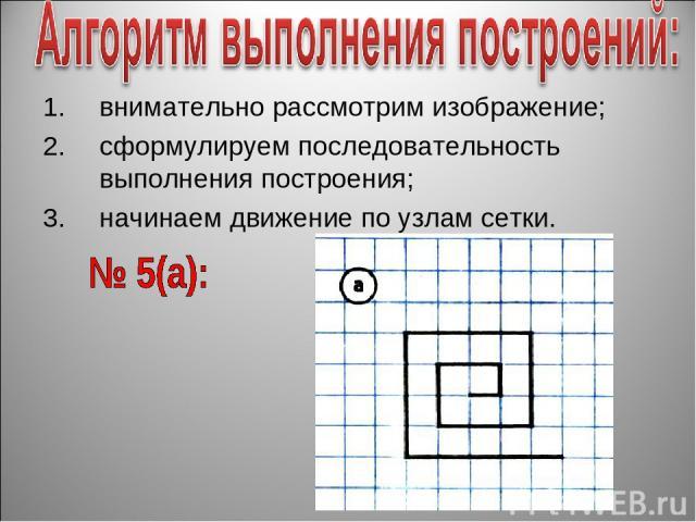 внимательно рассмотрим изображение; сформулируем последовательность выполнения построения; начинаем движение по узлам сетки.
