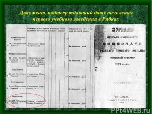 Документ, подтверждающий дату появления первого учебного заведения в Рябках