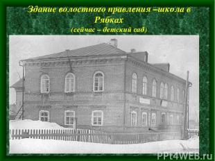 Здание волостного правления –школа в Рябках (сейчас – детский сад)