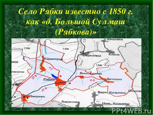 Село Рябки известно с 1850 г. как «д. Большой Сулмаш (Рябкова)»
