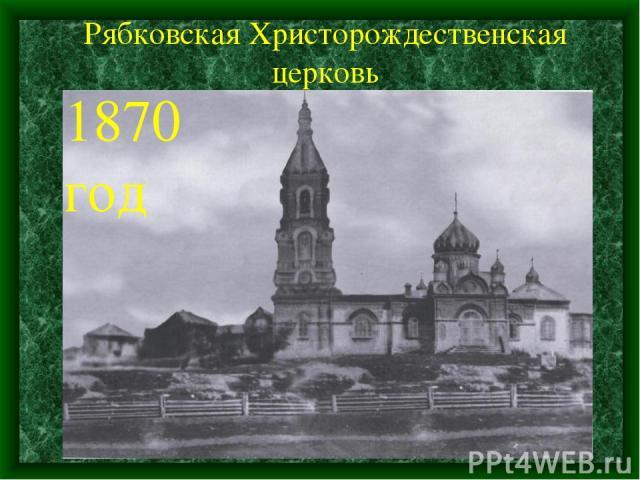 Рябковская Христорождественская церковь 1870 год