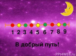 2 3 5 8 9 7 1 6 4 В добрый путь!