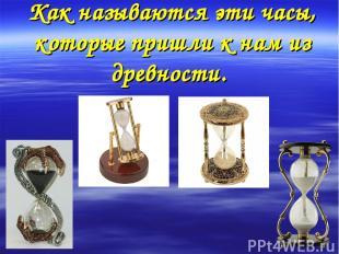 Как называются эти часы, которые пришли к нам из древности.