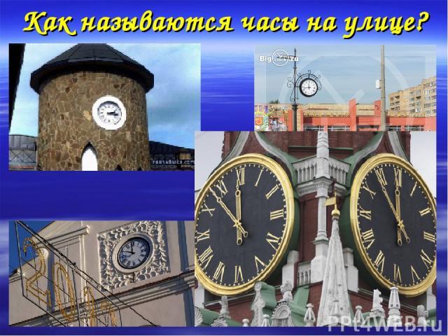Как называются часы на улице?