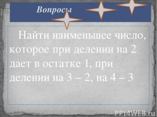 Найти наименьшее число, которое при делении на 2 дает в остатке 1, при делении н
