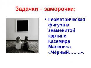 Задачки – заморочки: Геометрическая фигура в знаменитой картине Каземира Малевич
