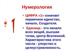Нумерология ЦИФРА «1» означает первичное единство, начало, Создателя. Единица -