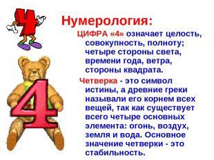 Нумерология: ЦИФРА «4» означает целость, совокупность, полноту; четыре стороны с