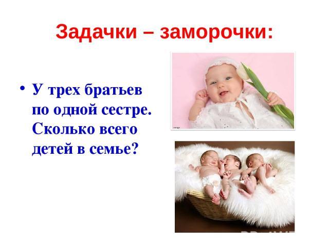 Задачки – заморочки: У трех братьев по одной сестре. Сколько всего детей в семье?