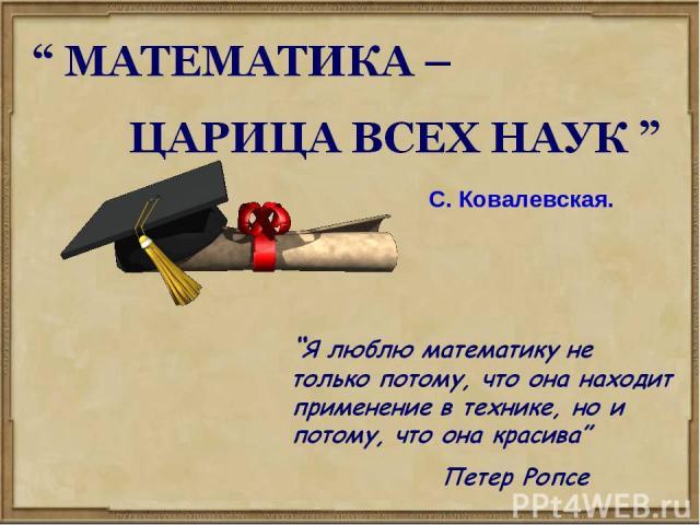 С. Ковалевская.