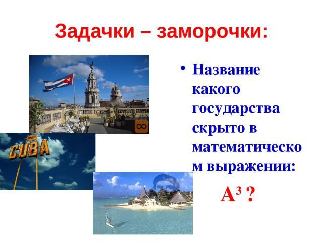Задачки – заморочки: Название какого государства скрыто в математическом выражении: А3 ?