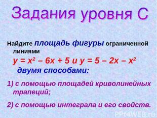 Найдите площадь фигуры ограниченной линиями у = х2 – 6х + 5 и у = 5 – 2х – х2 дв