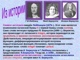 Г.В.Лейбниц Якоб Бернулли Иоганн Бернулли Символ интеграла введён Лейбницем (167