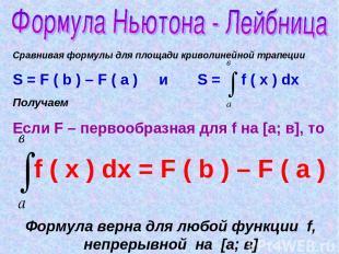 Сравнивая формулы для площади криволинейной трапеции S = F ( b ) – F ( a ) и S =
