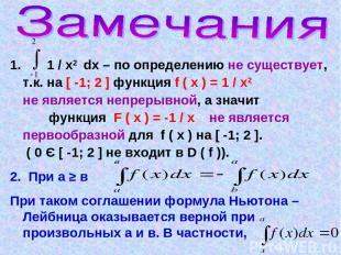1. 1 / х2 dx – по определению не существует, т.к. на [ -1; 2 ] функция f ( х ) =