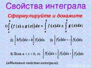 Сформулируйте и докажите 1)