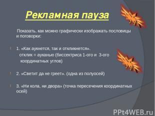 Рекламная пауза Показать, как можно графически изображать пословицы и поговорки: