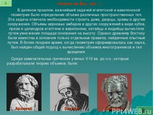 В далеком прошлом, важнейшей задачей египетской и вавилонской геометрии было опр
