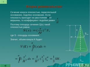 Второе доказательство: Сечение конуса плоскостью, параллельной основанию, подобн