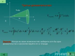Третье доказательство: 0 x y H y=kx α 8 α R У=kx Задание. Исходя из своих возмож
