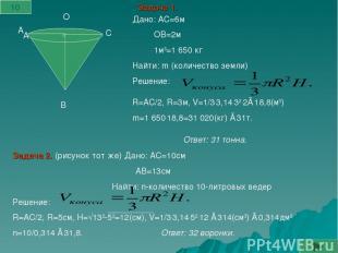А А В С О Дано: АС=6м ОВ=2м 1м3=1 650 кг Найти: m (количество земли) Решение: R=