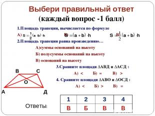 Выбери правильный ответ (каждый вопрос -1 балл) 1.Площадь трапеции, вычисляется