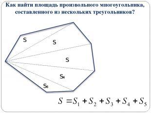 Как найти площадь произвольного многоугольника, составленного из нескольких треу