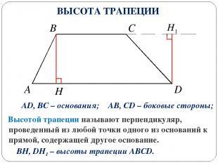 A D C B AD, BC – основания; AB, CD – боковые стороны; H Высотой трапеции называю