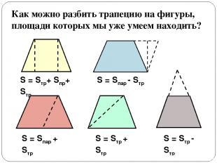 Как можно разбить трапецию на фигуры, площади которых мы уже умеем находить? S =