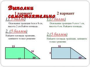 Выполни самостоятельно 1 вариант 1.( 3 балла) Основания трапеции 6см и 8 см, выс