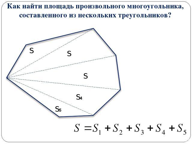 Как найти площадь произвольного многоугольника, составленного из нескольких треугольников? S₁ S₂ S₃ S5 S4