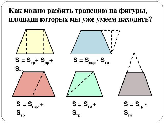 Как можно разбить трапецию на фигуры, площади которых мы уже умеем находить? S = Sтр+ Sпр+ Sтр S = Sпар - Sтр S = Sпар + Sтр S = Sтр + Sтр S = Sтр - Sтр