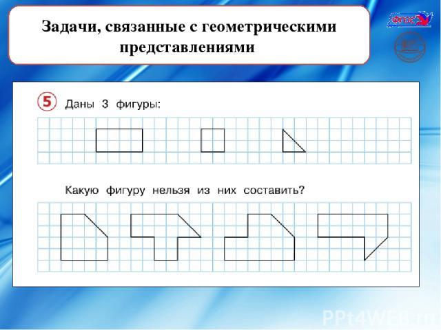 логические задачи 1 класс математика рассматриваемое нами устройство