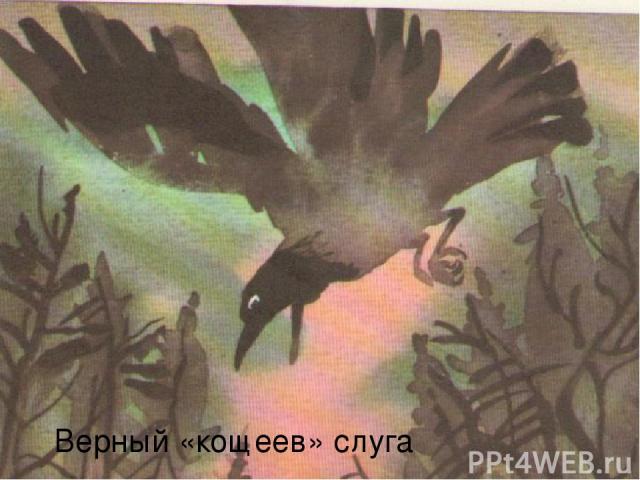 Верный «кощеев» слуга