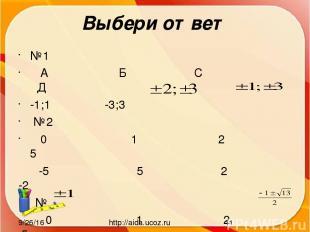 Выбери ответ №1 А Б С Д -1;1 -3;3 №2 0 1 2 5 -5 5 2 -2 № 0 1 2 5 -3; -2;1 -3 -2;